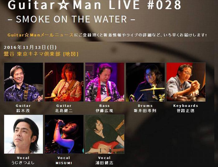 ギターマン#28.jpg