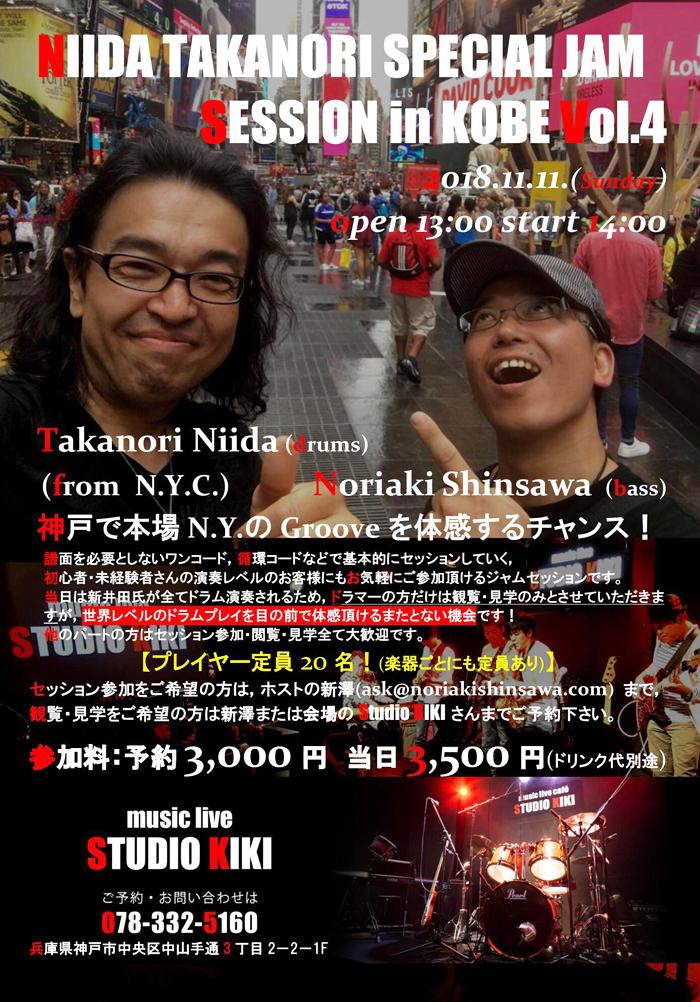 神戸ジャムVol4s2.jpg