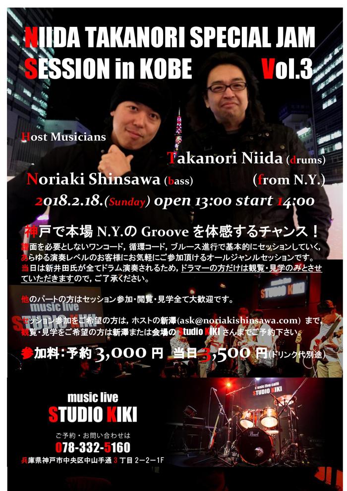 神戸ジャムVol3s.jpg