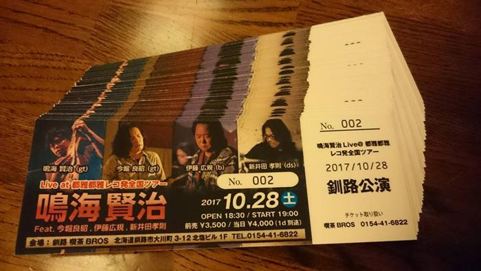 釧路チケット17秋.jpg
