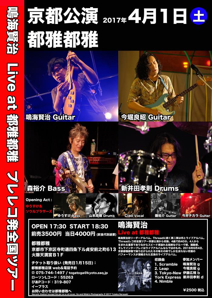 鳴海ライブCDレコ発京都bs.jpg