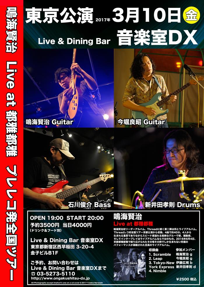 鳴海ライブCDレコ発東京s.jpg