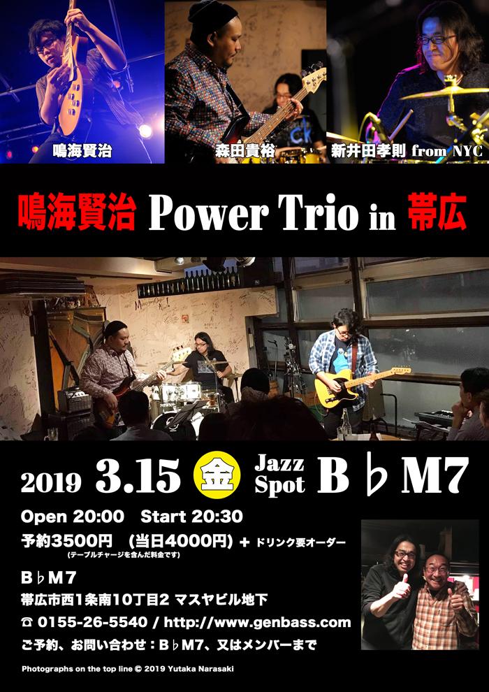 鳴海帯広2019春s.jpg