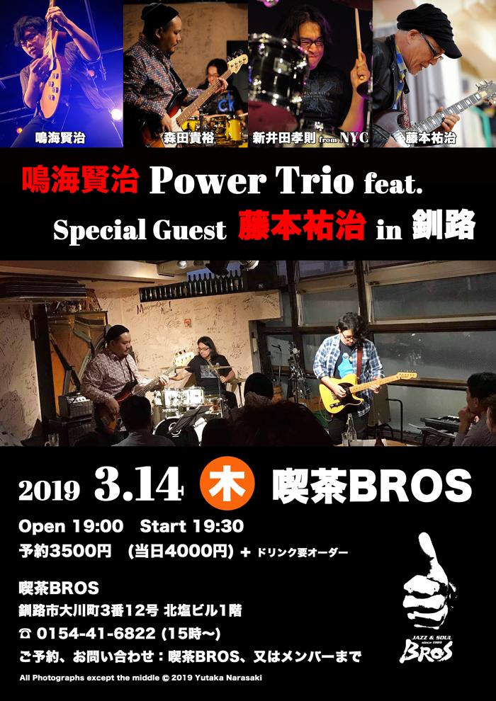 鳴海釧路2019春s.jpg