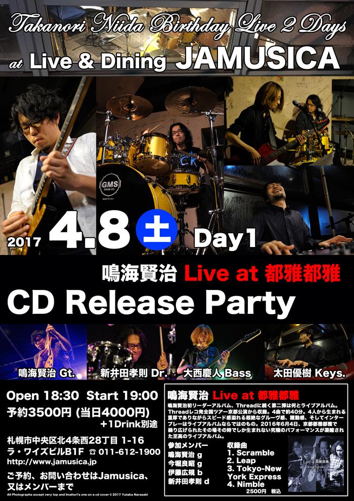 2017新井田BDL1s.jpg