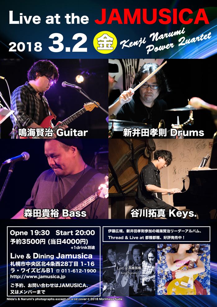 201832鳴海s.jpg