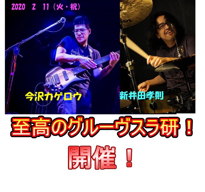 2020スラ研.JPG