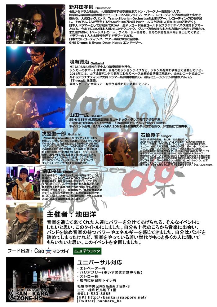 9292019札幌B.jpg